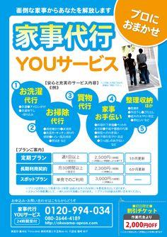 Japan Design, Flyer Design, Advertising, Banner, Layout, Poster, Japanese Design, Banner Stands, Page Layout