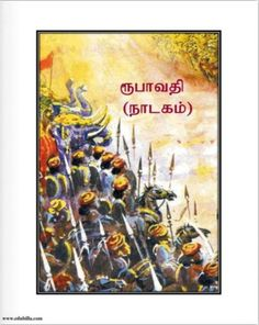 how to read tamil novels online