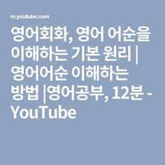영어회화, 영어 어순을 이해하는 기본 원리 | 영어어순 이해하는 방법 |영어공부, 12분 - YouTube Learn English, Language, Study, Learning, Logos, Youtube, Learning English, A Logo, Language Arts