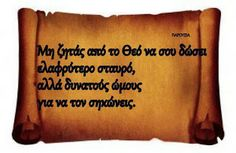 .. Perfect Word, Russian Orthodox, Picture Quotes, Good To Know, Favorite Quotes, Tattoo Quotes, Christ, Prayers, Faith