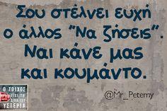 Σου στέλνει ευχή... - Ο τοίχος είχε τη δική του υστερία – @Mr_Petemy Κι άλλο κι άλλο: Όταν πεθάνω και η ζωή… Μου λείπει αυτοπεποίθηση… -Ένα φάρμακο για κατσαρίδες…. Πιο πιθανό θεωρώ… Για επανάσταση… Έχω πλέον τόσο… Δεν είμαστε και στον… Είμαστε και εμείς… #mr_petemy