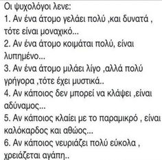 Οι Ψυχολογοι λενε: Lyric Quotes, Words Quotes, Life Quotes, Sayings, Deep Words, True Words, Explanation Quotes, Best Quotes, Funny Quotes