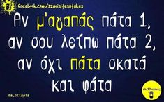 Funny Phrases, Funny Quotes, Greek, Company Logo, Jokes, Lol, Messages, Humor, Greece