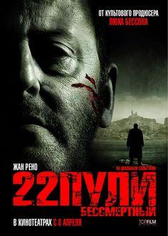 22 пули