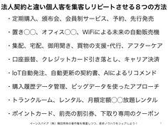 法人契約と違い個人取引の顧客にリピートして貰う8つの方法 http://yokotashurin.com/etc/personal-agreement.html