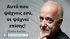 Πάολο Κοέλιο: Αυτό που ψάχνεις εσύ, σε ψάχνει επίσης! - Fanpage