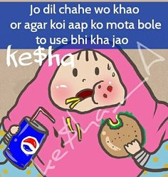 Girly Quotes, All Quotes, Poetry Quotes, Funny Dp, Funny Images, Jokes Pics, Funny Qoutes, Joke Of The Day, Jokes In Hindi