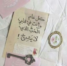 Image in Arabic collection by ❥ ℜ∀№∂⌣Ĩ on We Heart It Discovered by ❥ ℜ∀№∂⌣Ĩ. Find images and videos about arab and feast on We Heart It - the app to get lost in what you love. Sweet Love Quotes, Romantic Love Quotes, Sweet Words, Love Words, Islamic Love Quotes, Funny Arabic Quotes, Applis Photo, Birthday Girl Quotes, Morning Love Quotes