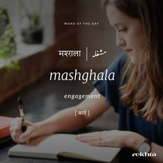 Urdu Urdu Words With Meaning, Urdu Love Words, Hindi Words, Words To Use, New Words, Cool Words, One Word Quotes, Foreign Words, Dictionary Words