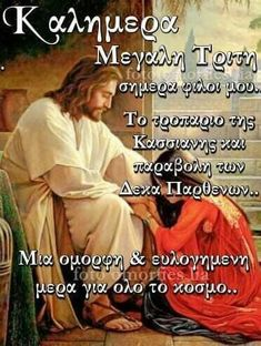 Greek Quotes, Living Room Designs, Easter, Easter Activities, Decorating Living Rooms
