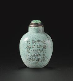 An inscribed turquoise snuff bottle Qianlong mark and period of ovoid form, inscribed in clerical script with an excerpt from an essay written by statesman and historian Ouyang Xiu in 1056, the base inscribed with a four-character seal mark