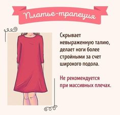 How to choose the perfect dress for your figure type 8 Dress For You, Sewing Patterns, Fashion Dresses, Tips, Outfits, Shopping, Clothes, Style, Google Translate