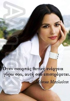 Greek Words, Greek Quotes, Woman Quotes, People, February, Posters, Dreams, Women, Decor