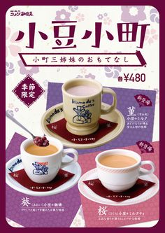 「小豆小町」、11/1(火)から販売開始です! Japan Graphic Design, Graphic Design Flyer, Food Poster Design, Menu Design, Food Design, Banner Design, Flyer Design, Japanese Logo, Japanese Design