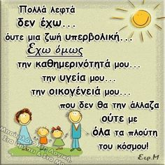 Greek Quotes, Happy Birthday Cards, Picture Quotes, Wise Words, Quotes To Live By, Positive Quotes, Best Quotes, Spirituality, Positivity