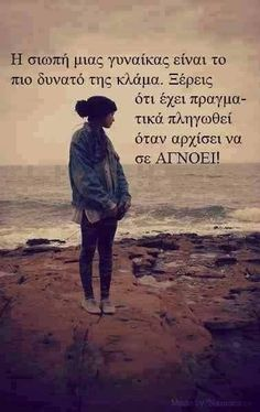 Favorite Quotes, Best Quotes, Love Quotes, Funny Quotes, Inspirational Quotes, Life In Greek, Unspoken Words, Greek Quotes, Meaningful Quotes