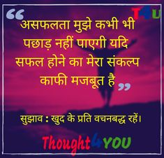 Best Motivational Quotes in Hindi For Students मोटिवेशनल कोट्स हिंदी Motivational Quotes For Students, Motivational Thoughts, Best Motivational Quotes, Best Quotes, Inspirational Quotes In Hindi, Hindi Quotes, Inspiring Quotes, Quotations, Success Quotes