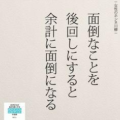 余計に面倒になる|女性のホンネ川柳 オフィシャルブログ「キミのままでいい」Powered by Ameba