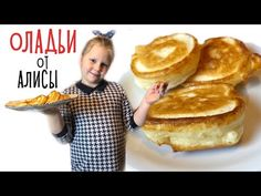 Fluffy Pancakes Without Eggs: Easy Homemade Pancakes Recipe from Alice Food Videos, Pancakes, Breakfast, Recipes, Morning Coffee, Recipies, Pancake, Ripped Recipes, Cooking Recipes