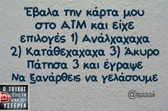 Οι Μεγάλες Αλήθειες της Παρασκευής Funny Greek Quotes, Funny Picture Quotes, Funny Quotes, Funny Images, Funny Pictures, Favorite Quotes, Best Quotes, Kai, Sarcastic Humor