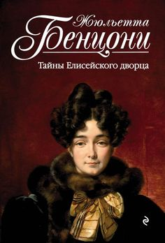 Тайны Елисейского дворца - Жюльетта Бенцони