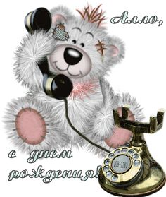 Hi Hello Images, Pictures, Graphics - Page 9 Tatty Teddy, Bear Images, My Images, Hello Pictures, Birthday Wishes, Happy Birthday, Hello Welcome, Picasa Web Albums, Pet Rocks