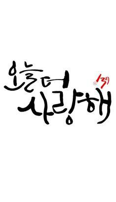 캘리그라피에 대한 이미지 검색결과 Calligraphy Handwriting, Calligraphy Letters, Caligraphy, Korean Words, Korean Art, Typo Logo, Typography, Love Quotes For Him, Quotes To Live By