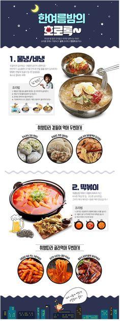 식품 Food Web Design, Food Graphic Design, Menu Design, Book Design Layout, Web Layout, Page Design, Korea Design, Web Design Inspiration, Work Inspiration