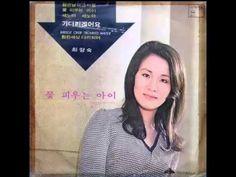 최양숙 - 사랑하는 마음 (1971) Choi, Yang-sook  - L'amour C'est Pour Rien