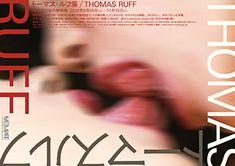 「トーマス・ルフ展」ポスター(東京国立近代美術館)