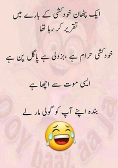 punjabi latify - Google Search Funny Quotes In Urdu, Urdu Funny Poetry, Cute Funny Quotes, Funny Quotes For Teens, Jokes Quotes, Life Quotes, Cute Jokes, Funny School Jokes, Very Funny Jokes