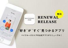 BAYCREW'S STORE公式アプリ リニューアルしました! | TOPICS | BAYCREW'S GROUP Japan Graphic Design, Japan Design, Web Design, Web Banner Design, Ad App, App Ui, Fashion Banner, Web Inspiration, Design Development