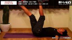 オルタネイトレッグレイズ(腹筋下部・腸腰筋)/体幹トレーニング実践講座