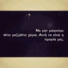 . L Quotes, Poetry Quotes, Greek Love Quotes, Quote Of The Day, Love Story, Wisdom, Sayings, Words, Boyfriend