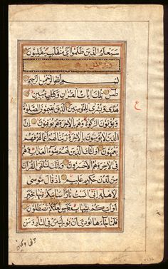 """Audrey Shabbas Qur'an: last line of Surat Ash-Shau'ara """"The Poets"""" and then Surat An-Namal """"The Ant"""" - full of mystical symbolism."""