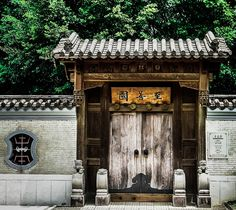 gate, Taiwan National Museum | Flickr - Photo Sharing!