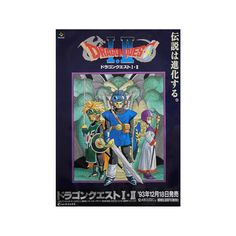 Dragon Quest I & II - Akira Toriyama