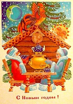 """Happy New Year!/с новым годом!"" Ded Moroz & Snegurochka, warmed by a samovar. Soviet Vintage New Year Postcard. Vintage Christmas Crafts, Christmas Art, New Year Illustration, Illustrations, Old Cards, Xmas Cards, Vintage Happy New Year, New Year Pictures, New Year Postcard"