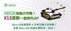 Xbox 的玩家注意囉!X13 將於這週末於台北光華新天地熱烈登場!現場有多款遊戲搶先體驗,還有經典遊戲挑戰賽欸!好吸引人唷 ~ ~  詳細資訊>>http://bit.ly/1dsuBvE