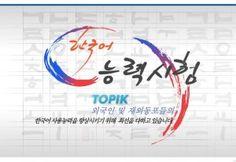 Thi năng lực tiếng Hàn – TOPIK: Từ năm 2014 sẽ đơn giản hơn!