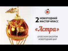 Новогодний МК № 2 - Оплетаем бисером Ёлочный шар - YouTube