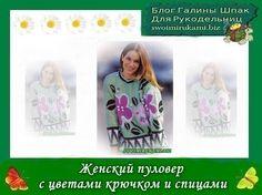 фото шаблон для сайта1 Женский пуловер с цветами крючком и спицами