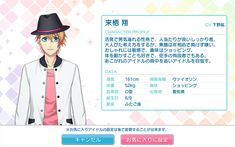 Character Profile, Game Design, Coat, Jackets, Fashion, Down Jackets, Sewing Coat, Moda, La Mode