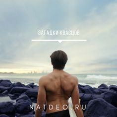 Natdeo.ru