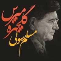 Mim Rasouli - Golchehreh Mapors (Remix) by Mim Rasouli on SoundCloud