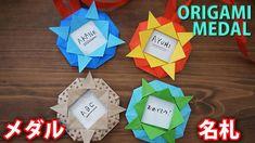 【折り紙】名前が書けるメダル。メッセージ書けるので名札にもGood!ORIGAMI_MEDAL