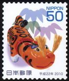 50Yen New Year's Stamps for 2010
