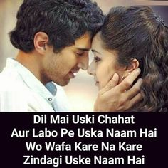 Images hi images shayari : True Love HD images Sayri Hindi Love, Love Shayari Romantic, Love Romantic Poetry, Hindi Shayari Love, Love Quotes In Hindi, Shayari Image, True Love Quotes, Romantic Love Quotes, Love Quotes For Him