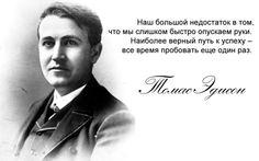 Томас Эдисон: «Я никогда не терпел поражение. Я просто нашел 10000 способов, которые не работают.»