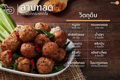 Thai Food Menu, Authentic Thai Food, Cooking Restaurant, Vegetarian Recipes, Cooking Recipes, Food Menu Design, Thai Street Food, I Chef, Cafe Food